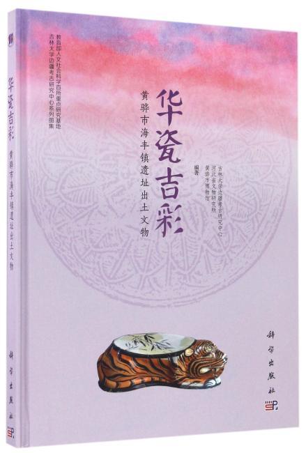 华瓷吉彩——黄骅市海丰镇遗址出土文物