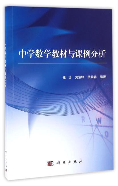 中学数学教材与课例分析