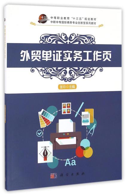 外贸单证实务工作页