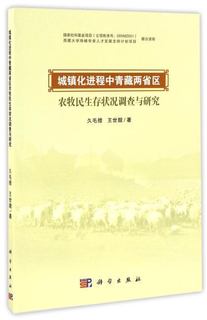 城镇化进程中青藏两省区农牧民生存状况调查与研究