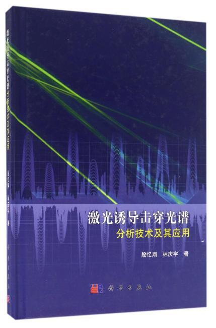 激光诱导击穿光谱分析技术及其应用