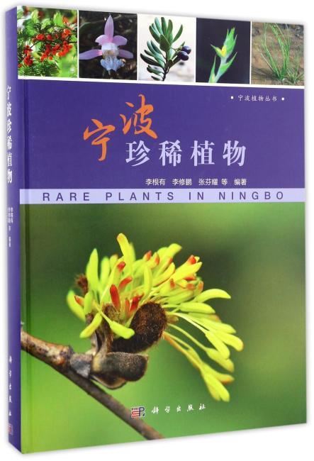 宁波珍稀植物