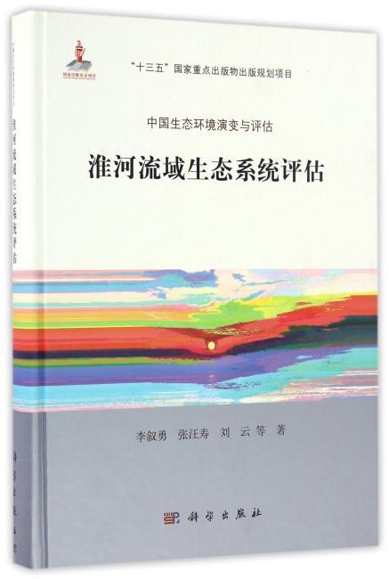 淮河流域生态系统评估