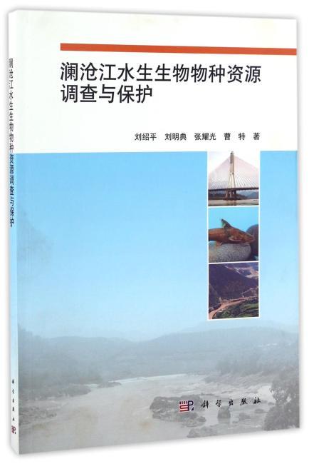 澜沧江水生生物物种资源调查与保护