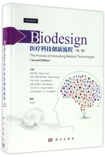 Biodesign:医疗科技创新流程(第二版)