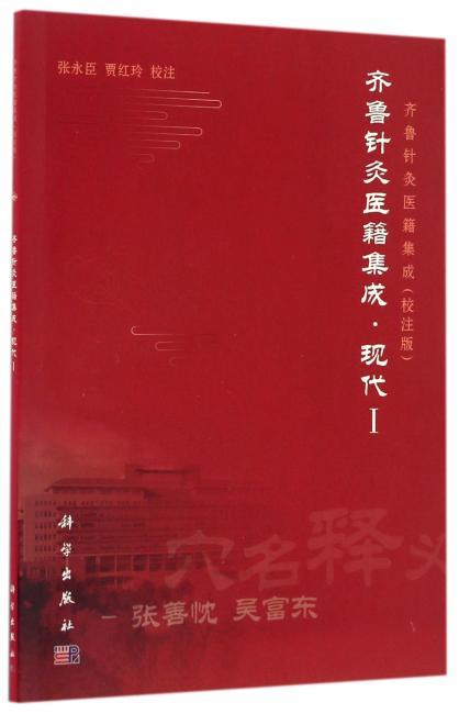 齐鲁针灸医籍集成·现代I