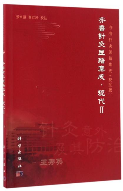 齐鲁针灸医籍集成·现代II
