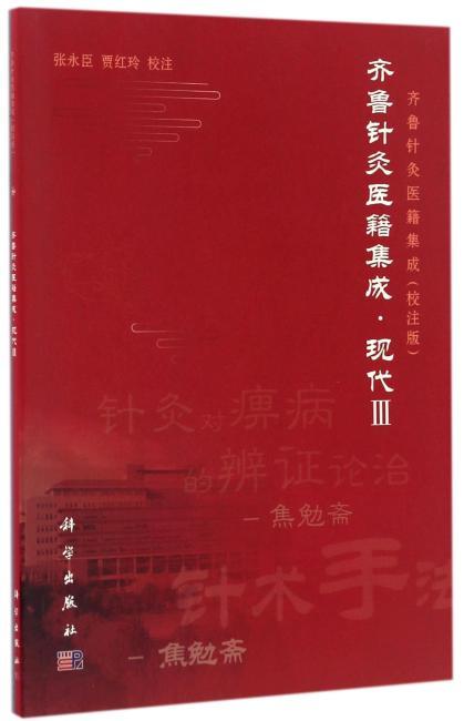 齐鲁针灸医籍集成·现代III