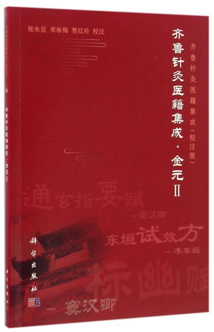 齐鲁针灸医籍集成·金元II