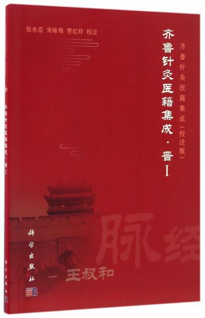 齐鲁针灸医籍集成·晋I