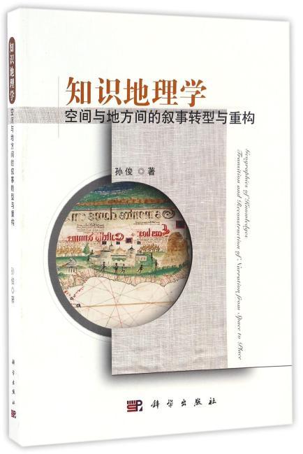 知识地理学:空间与地方间的叙事转型与重构