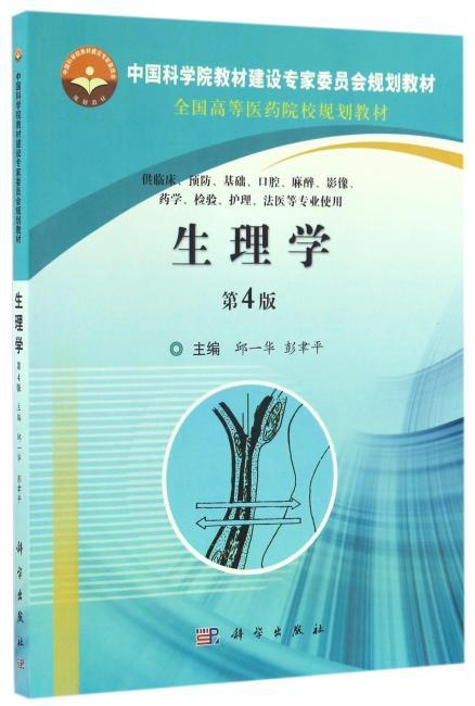 生理学( 第4版)
