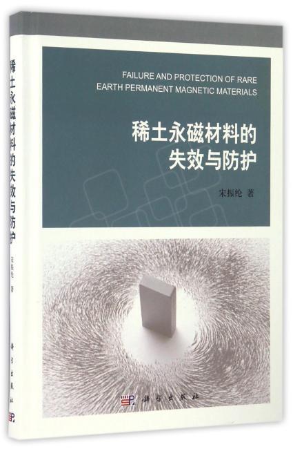 稀土永磁材料的失效与防护