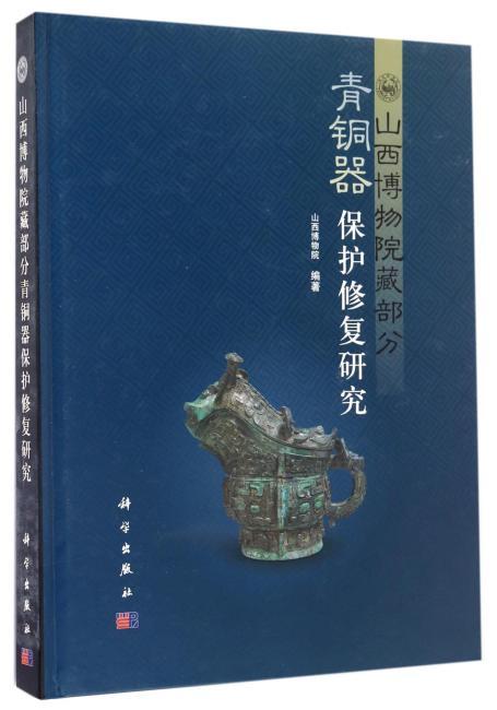 山西博物院藏部分青铜器保护修复研究