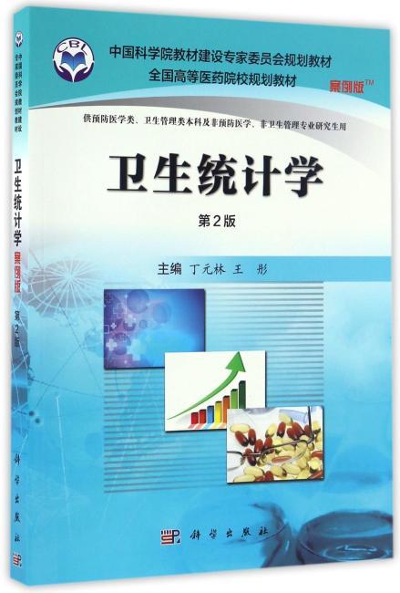 卫生统计学(案例版,第2版)