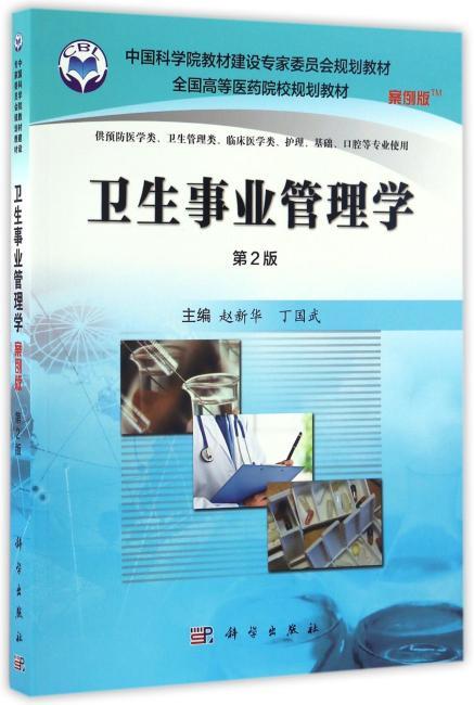 卫生事业管理学(案例版,第2版)