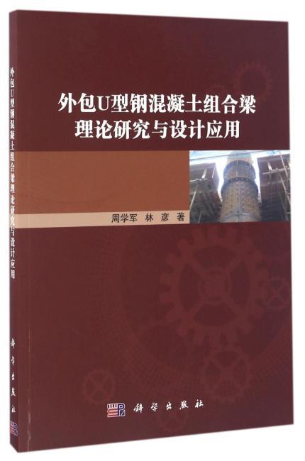 外包U型钢混凝土组合梁理论研究与设计应用