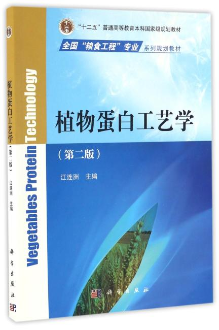植物蛋白工艺学(第二版)