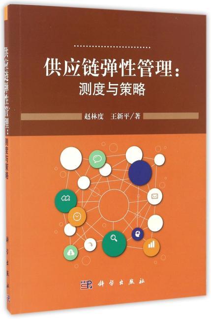 供应链弹性管理:测度与策略