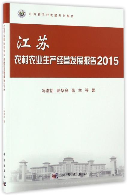 江苏农村农业生产经营发展报告2015