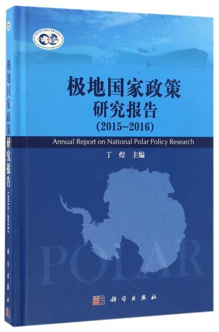 《极地国家政策研究报告》(2015-2016)
