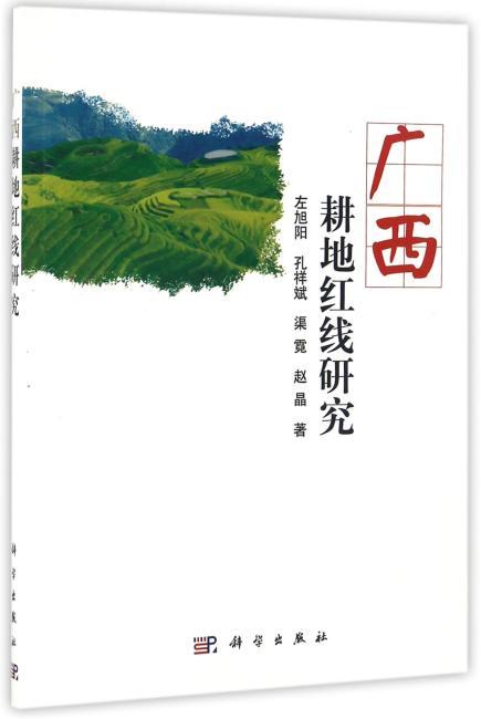 广西耕地红线研究