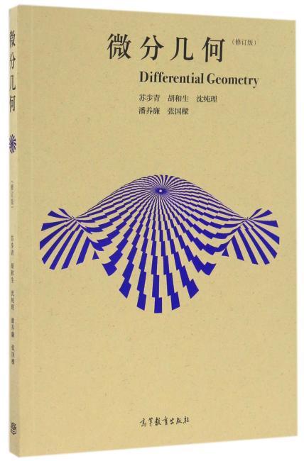 微分几何(修订版)
