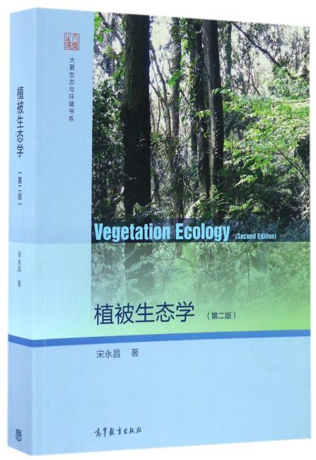 植被生态学(第二版)