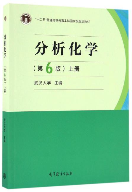 分析化学(第6版)(上册)