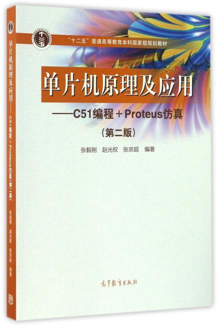 单片机原理及应用--C51编程+Proteus仿真(第2版)
