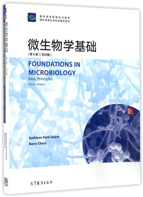 微生物学基础(第9版)(影印版)