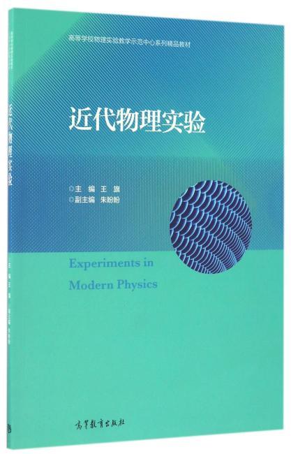 近代物理实验