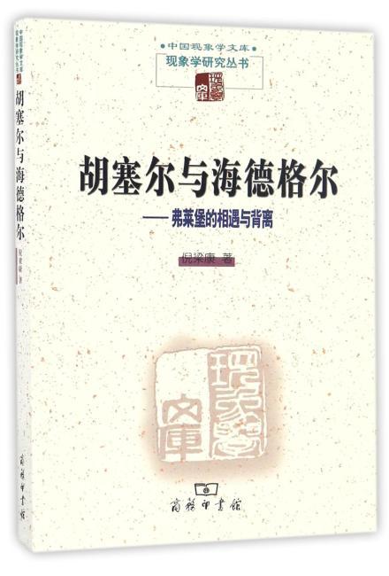 胡塞尔与海德格尔:弗莱堡的相遇与背离(中国现象学文库?现象学研究丛书)