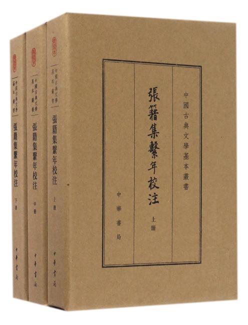 张籍集系年校注(中国古典文学基本丛书·典藏本)