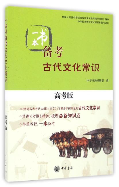 一本书备考古代文化常识(高考版)