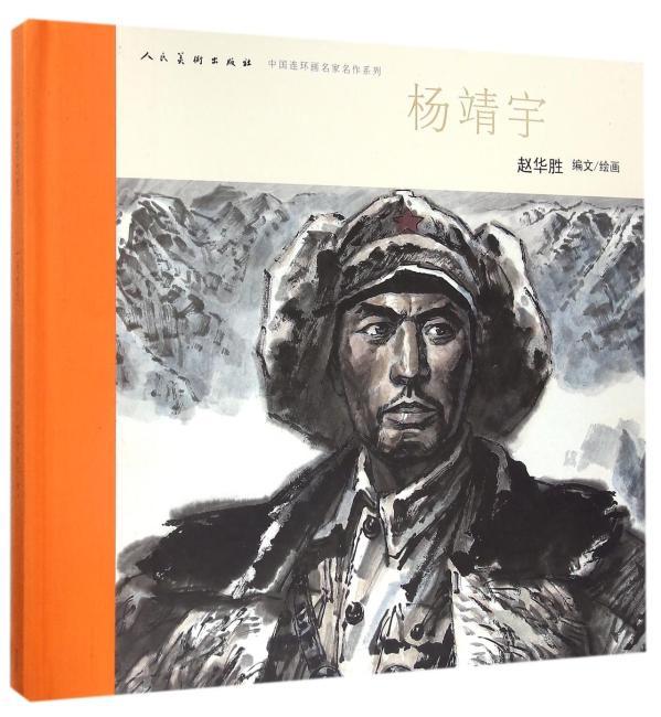 中国连环画名家名作系列-杨靖宇 含喷码(有收藏号)