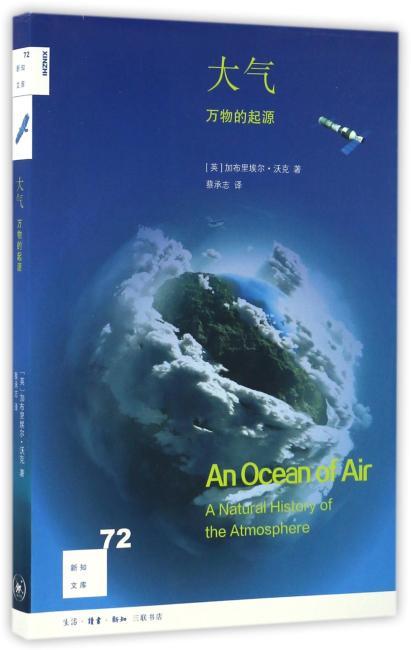 大气:万物的起源