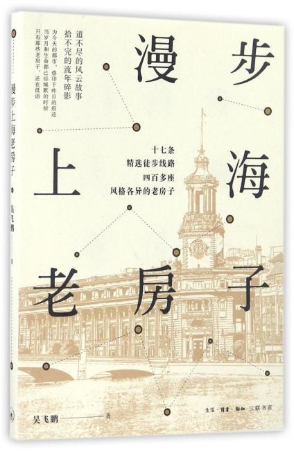 漫步上海老房子