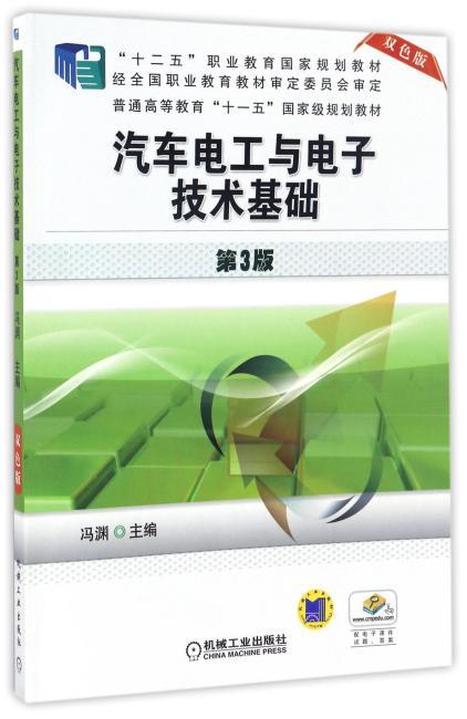 汽车电工与电子技术基础 第3版