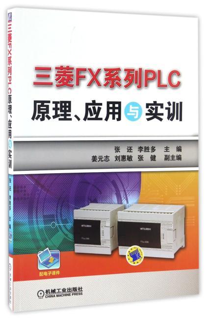 三菱FX系列PLC原理、应用与实训