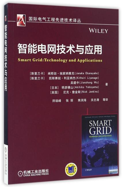 智能电网技术与应用