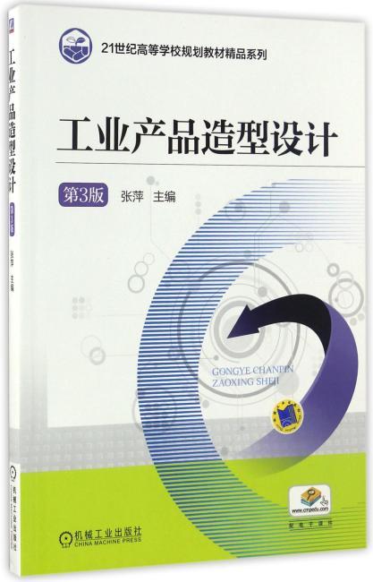 工业产品造型设计 第3版