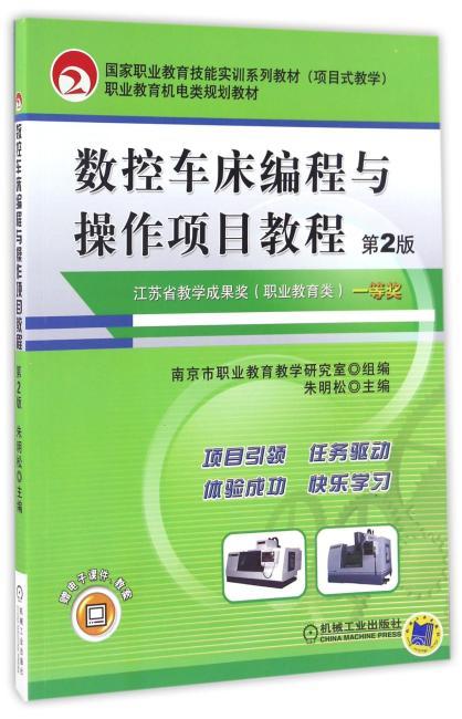 数控车床编程与操作项目教程 第2版