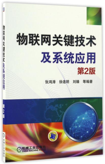 物联网关键技术及系统应用 第2版