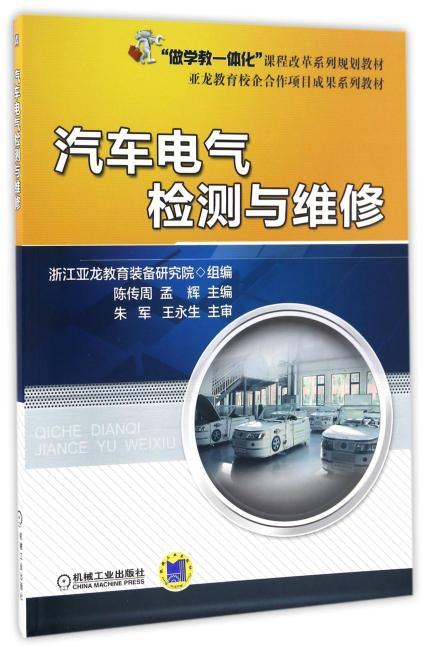 汽车电气检测与维修