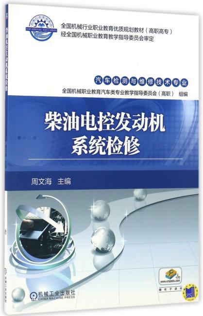 柴油电控发动机系统检修