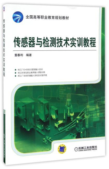 传感器与检测技术实训教程