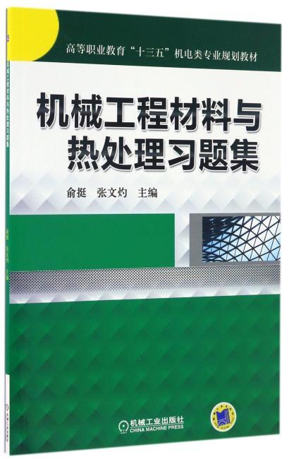 机械工程材料与热处理习题集