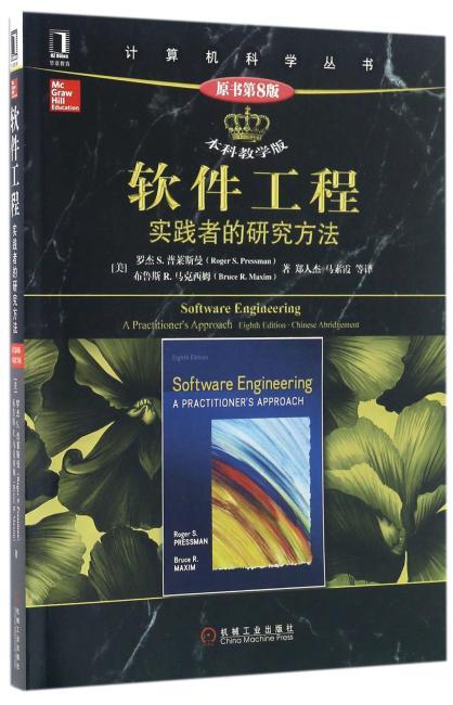 软件工程:实践者的研究方法(原书第8版 本科教学版)