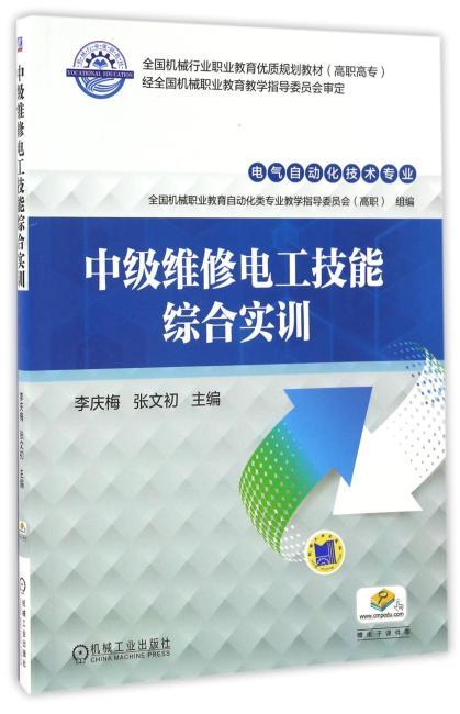 中级维修电工技能综合实训